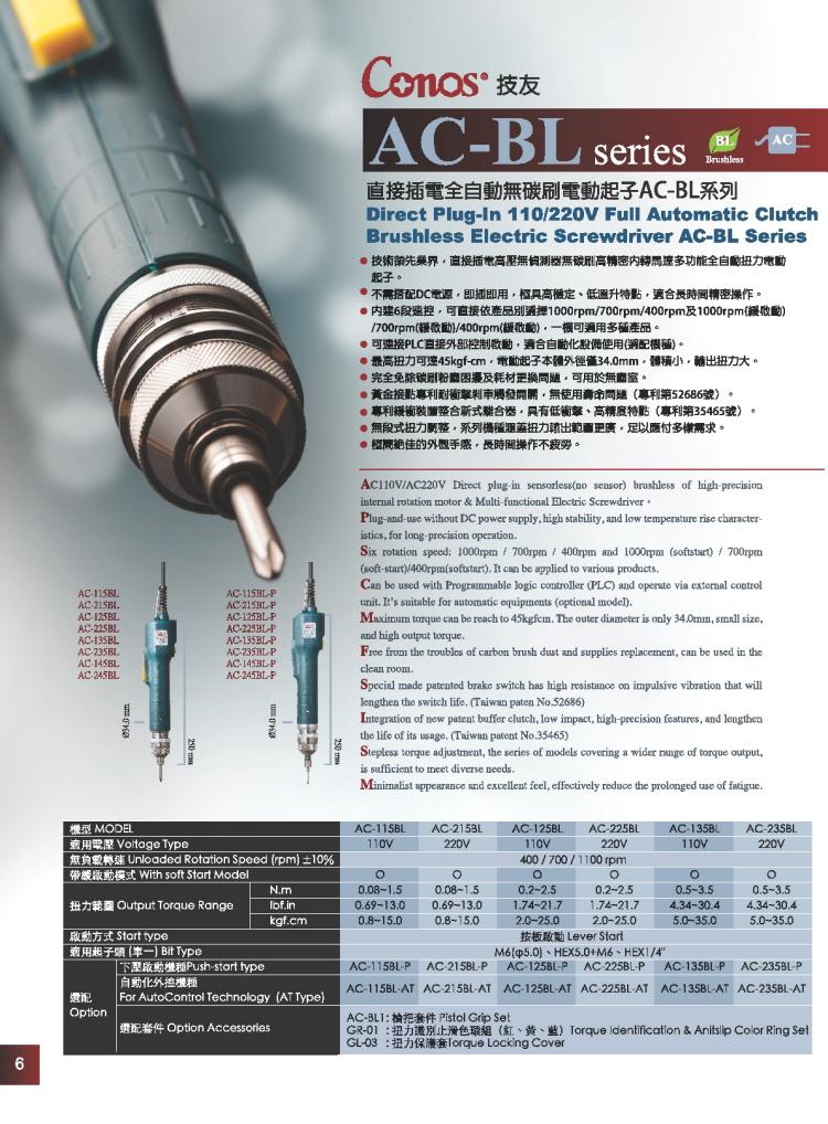 AC-BL1.jpg